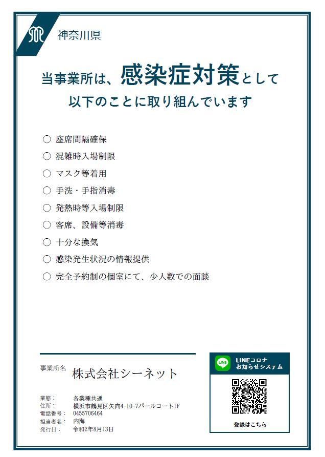 神奈川県 感染防止対策取組書