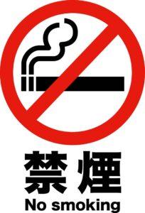 禁煙イラスト