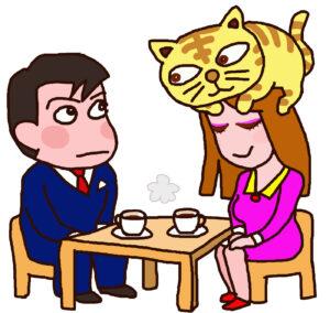婚活 猫かぶり