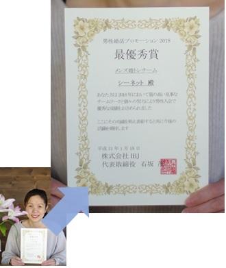 日本結婚相談所連盟2018年度最優秀賞受賞