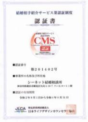 結婚相手紹介サービス業認証制度(マル適マーク) 認証書:認証番号 第201402号