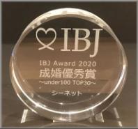 シーネット結婚相談所:IBJ Award 2020 成婚優秀賞受賞