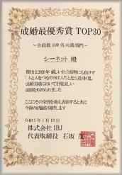 シーネット結婚相談所は成績最優秀賞TOP30を受賞