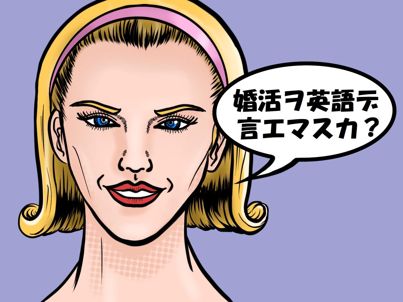 婚活を英語で言えますか?