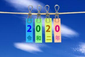 2020横浜川崎結婚相談所