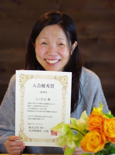 IBJ日本結婚相談所連盟優秀賞受賞