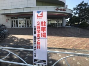 川崎大師おすすめ駐車場