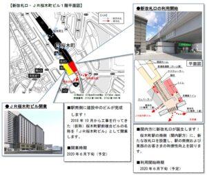 JR桜木町ビル完成予想図